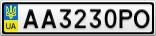 Номерной знак - AA3230PO