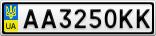 Номерной знак - AA3250KK