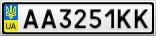 Номерной знак - AA3251KK