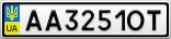 Номерной знак - AA3251OT