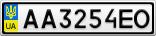 Номерной знак - AA3254EO