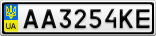 Номерной знак - AA3254KE