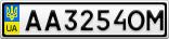 Номерной знак - AA3254OM