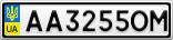Номерной знак - AA3255OM