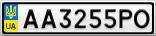 Номерной знак - AA3255PO