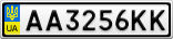 Номерной знак - AA3256KK