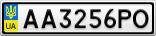 Номерной знак - AA3256PO
