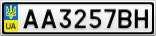 Номерной знак - AA3257BH