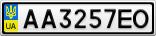 Номерной знак - AA3257EO