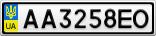 Номерной знак - AA3258EO