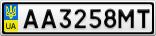 Номерной знак - AA3258MT