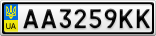 Номерной знак - AA3259KK