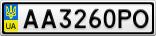 Номерной знак - AA3260PO