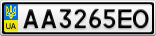 Номерной знак - AA3265EO