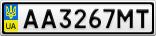 Номерной знак - AA3267MT