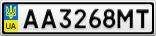 Номерной знак - AA3268MT