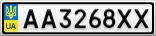 Номерной знак - AA3268XX