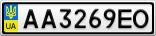 Номерной знак - AA3269EO