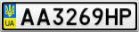 Номерной знак - AA3269HP
