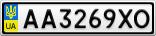 Номерной знак - AA3269XO