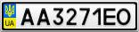 Номерной знак - AA3271EO