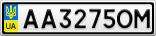 Номерной знак - AA3275OM