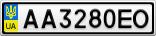 Номерной знак - AA3280EO