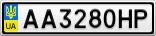 Номерной знак - AA3280HP