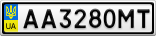 Номерной знак - AA3280MT