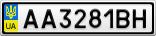 Номерной знак - AA3281BH