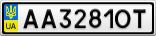 Номерной знак - AA3281OT