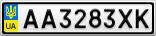 Номерной знак - AA3283XK