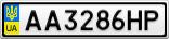 Номерной знак - AA3286HP