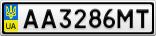 Номерной знак - AA3286MT