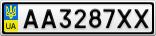 Номерной знак - AA3287XX
