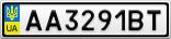 Номерной знак - AA3291BT