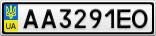 Номерной знак - AA3291EO