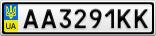 Номерной знак - AA3291KK