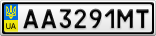Номерной знак - AA3291MT