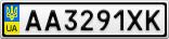 Номерной знак - AA3291XK