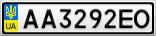 Номерной знак - AA3292EO