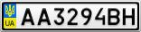 Номерной знак - AA3294BH