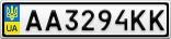 Номерной знак - AA3294KK