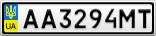 Номерной знак - AA3294MT