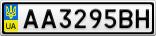 Номерной знак - AA3295BH