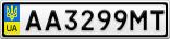 Номерной знак - AA3299MT