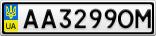Номерной знак - AA3299OM