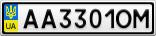 Номерной знак - AA3301OM