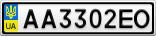 Номерной знак - AA3302EO