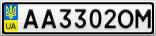 Номерной знак - AA3302OM